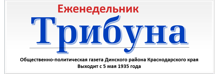 """Сайт газеты Динского района """"Трибуна"""""""