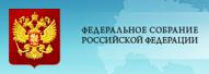 Официальный сайт ГОСУДАРСТВЕННОЙ ДУМЫ