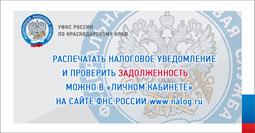 ФНС Личный кабинет налогоплательщика физического лица