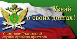УФС судебных приставов Краснодарского края