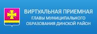 Виртуальная приемная главы МО Динской район